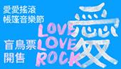 愛愛搖滾帳篷音樂節【盲鳥三日票】