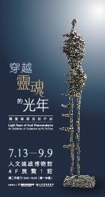 《穿越靈魂的光年》蒲宜君雕塑創作展