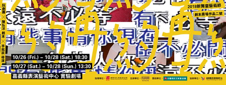 2018新舞臺藝術節《再約》阮劇團劇本農場作品二號