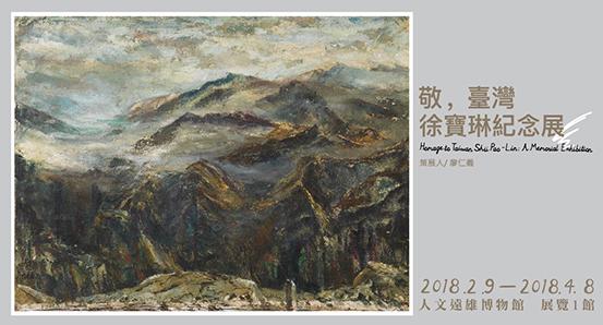 人文遠雄博物館《敬,臺灣》徐寶琳紀念展