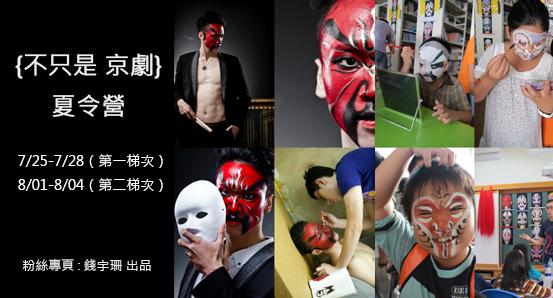 不只是 京劇 夏令營