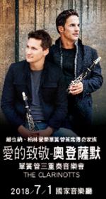 愛的致敬—奧登薩默單簧管三重奏音樂會 The Clarinotts