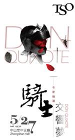 【TSO名家精選】騎士交響夢 Don Quixote
