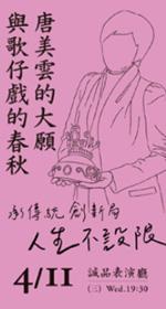 2018灣聲樂團名人系列饗宴Ⅲ 唐美雲的大願與歌仔戲的春秋