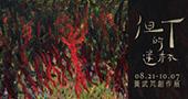 《但丁的迷林》黃武芃創作展