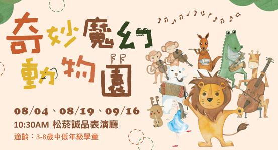 親子故事屋系列:奇妙魔幻動物園