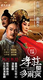 2017台積心築藝術季-新編京劇《孝莊與多爾袞》