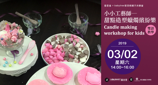 小小工藝師─甜點造型蠟燭繽紛樂(雙語教學)