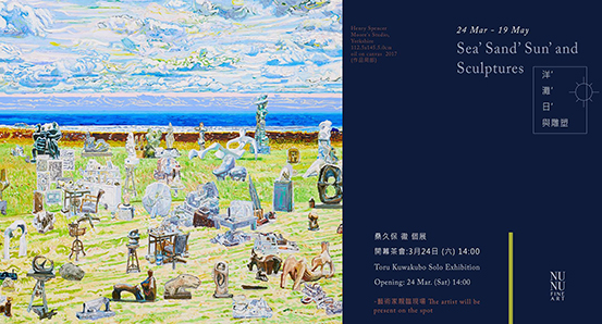 桑久保 徹個展:洋'灘'日'與雕塑 Sea' Sand' Sun' and Sculptures: Toru Kuwakubo Solo Exhibition