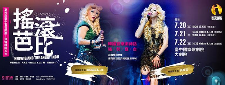 韓國音樂劇《搖滾芭比》 Hedwig and the Angry Inch