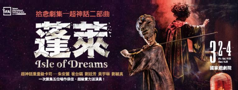 2018TIFA 拾念劇集超神話二部曲《蓬萊》 Isle of Dreams
