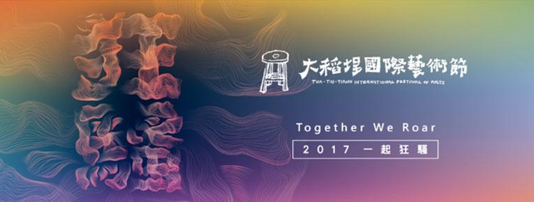 2017大稻埕國際藝術節《下人》 2017TTTIFA《Kakak》