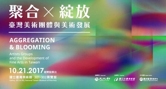 聚合‧綻放──臺灣美術團體與美術發展