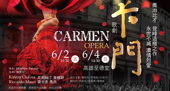 歌劇《卡門》