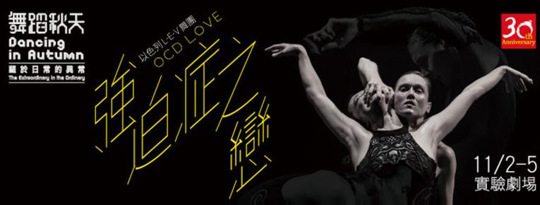 2017舞蹈秋天-以色列L-E-V舞團《強迫症之戀》 OCD Love