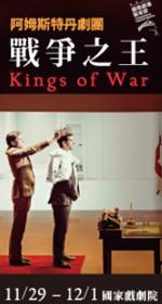 2018國際劇場藝術節:阿姆斯特丹劇團《戰爭之王》 Kings of War