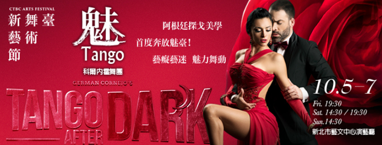 2018新舞臺藝術節-科爾內霍舞團《魅.Tango》 2018 CTBC Arts Festival-German Cornejo's Dance Company Tango After Dark