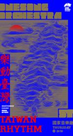 《樂動台灣》灣聲樂團週年音樂會
