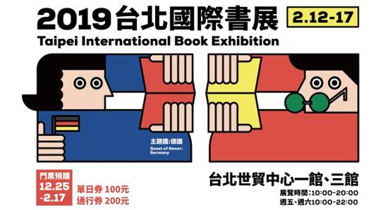 2019 台北國際書展