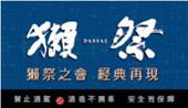 【日本清酒傳奇】2017 獺祭之會.經典再起