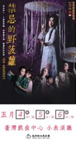 2018臺灣戲曲藝術節-尚和歌仔戲劇團《禁忌的野菠蘿》 黑盒子驚艷版