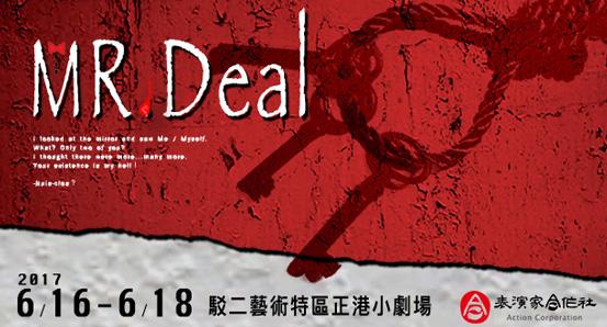 2017KSAF-表演家合作社劇團《Mr. Deal》