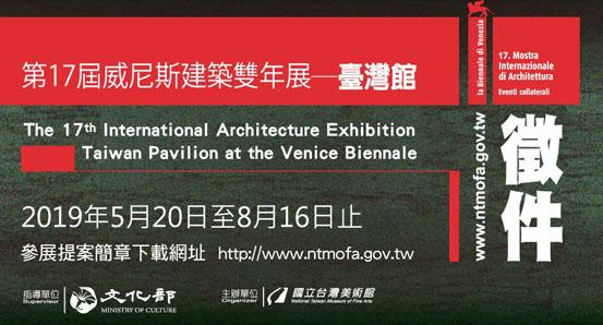 「第17屆威尼斯建築雙年展─臺灣館」參展提案徵選簡章
