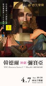 台北愛樂三大神劇計畫首部曲–神劇《彌賽亞》 TPC Oratorio Series I - Handel
