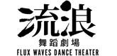 流浪舞蹈劇場