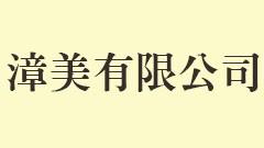 漳美有限公司