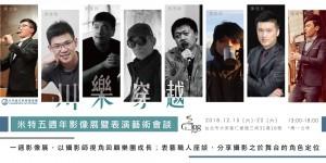 《川樂・穿越》—米特五週年攝影展暨表演藝術會談
