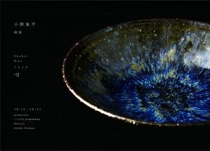 小野象平個展,10月13日至10月31日,為您獻上乘載整個宇宙的心意