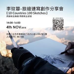 李玟蓉─旅繪速寫創作分享會 10 countries 100 sketches