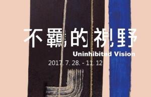 「不羈的視野 - 畢卡索、曼菲多波西、漢斯哈同、吳炫三、池上鳳珠陶藝特展」