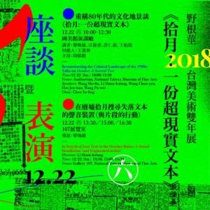 野根莖-2018台灣美術雙年展系列講座︱「重構80年代的文化地景─談《拾月:一份超現實文本》」