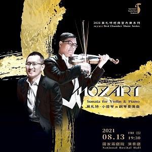 莫札特:小提琴與鋼琴奏鳴曲