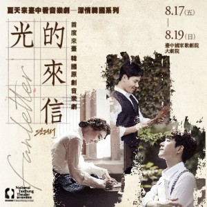 韓國原創音樂劇《光的來信》 Musical Fanletter