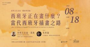 【2018文化台灣講壇】西班牙正在畫什麼?當代西班牙插畫之路
