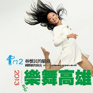 2013 雲門2-樂舞高雄