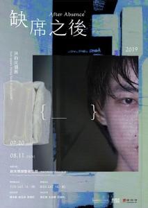 缺席之後-洪鈞元個展