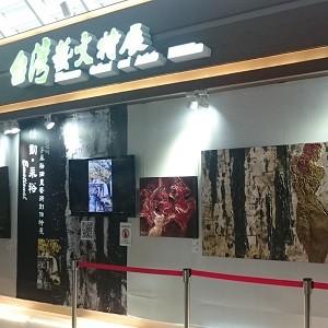 《情動•永裕》2018李永裕油畫藝術創作特展