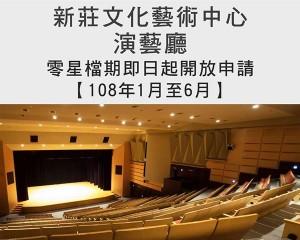 新莊文化藝術中心演藝廳108年1月至6月零星檔期開放申請