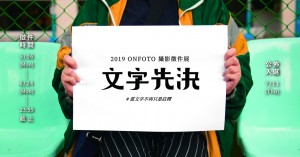 ONFOTO 2019 攝影徵件展:文字先決