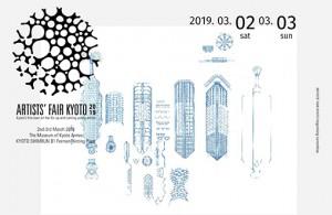 「ARTISTS' FAIR KYOTO 2019」從京都出發!由藝術家主導之全新形態藝術博覽會即將登場!