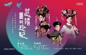 《慈禧與珍妃》臺灣豫劇團|202021臺灣戲曲藝術節