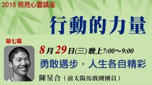【泰山照亮心靈】8/29陳星合老師講:勇敢邁步,人生各自精彩