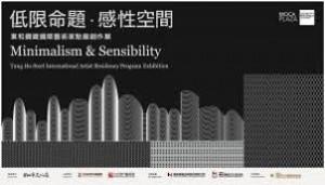 「低限命題.感性空間─東和鋼鐵國際藝術家駐廠創作展」