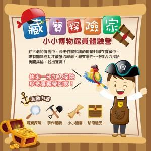 藏寶探險家─小小博物館員體驗營