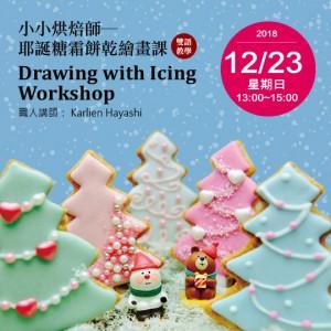 小小烘焙師─耶誕糖霜餅乾繪畫課(雙語教學)