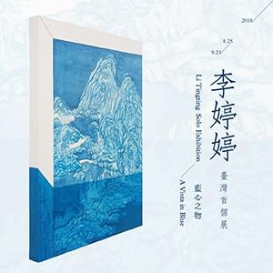 「藍心之物—李婷婷台灣首個展」